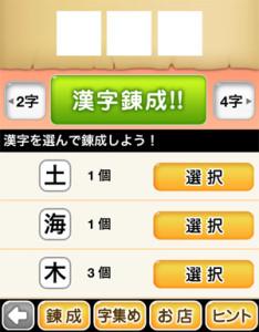 漢字を選んで漢字錬成をしよう!