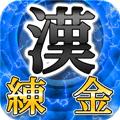 漢字の錬金術師 〜あなた様は漢字の錬金術師〜