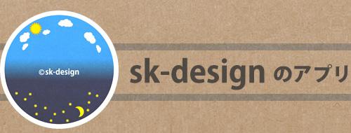 sk-designのアプリ